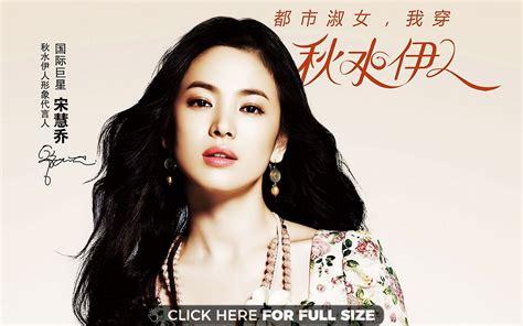 korean song korean song hye kyo wallpaper