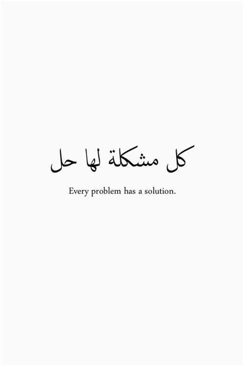 Arabic Quotes 17 Best Images About Arabic Quotes On