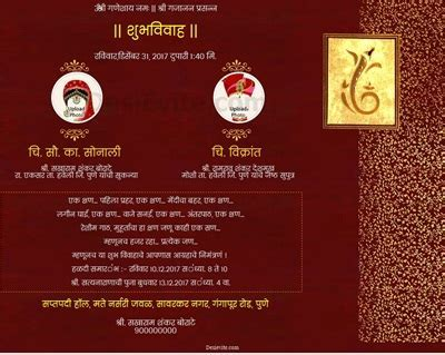 Marathi wedding invitation card invitations Design Gallery