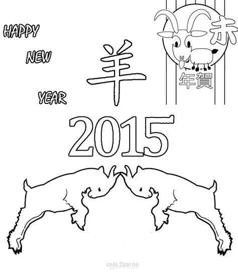 free coloring pages chinese new year 2015 printable chinese new year coloring pages for kids