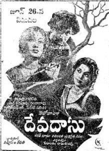 Devadasu Mp3 Songs Free Download 1953 Telugu Movie