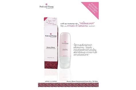 Kanebo Posh posh and bouncy bloom concentrated cream1