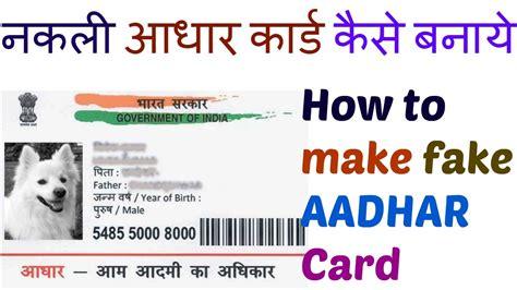how to make aadhar card how to make aadhar card नकल आध र क र ड क स बन य
