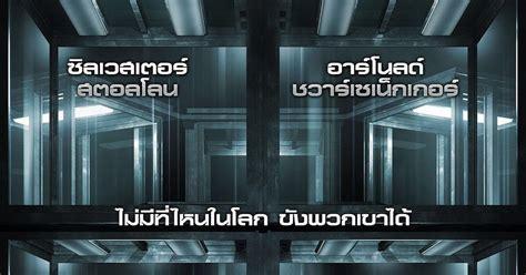 W Escape Plans by หน ง Mini Hd และ Hd ท น มากมาย Hd Escape