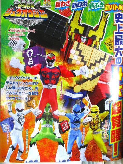 dobutsu sentai zyuohger magazine scans