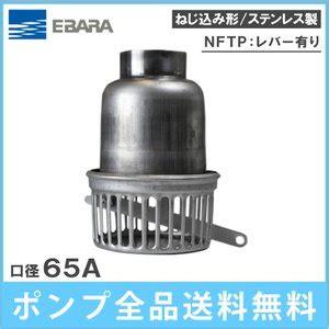 荏原ポンプ フート弁 65mm nftp 65 ステンレス製 [エバラ フード弁 フートバルブ 逆止弁 配管部材