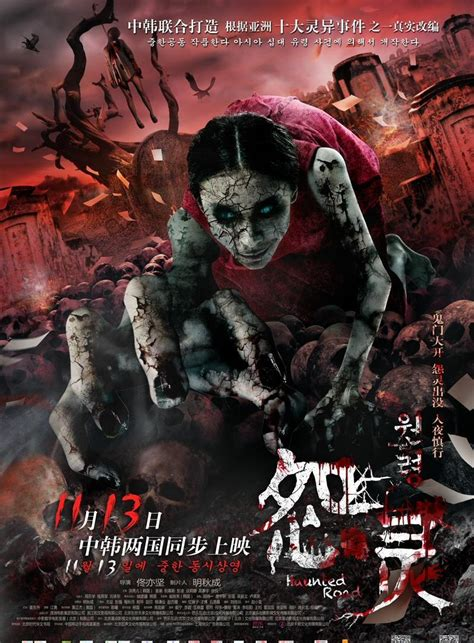 film china haunted road haunted road 2014 filmaffinity