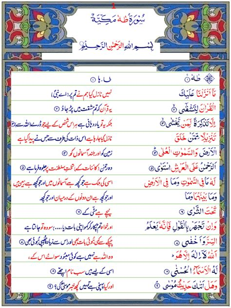 download mp3 quran with urdu translation full quran urdu translation mp3 free download