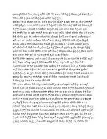 Find detail information for sinhala wal katha ammai mamai 2 agcar