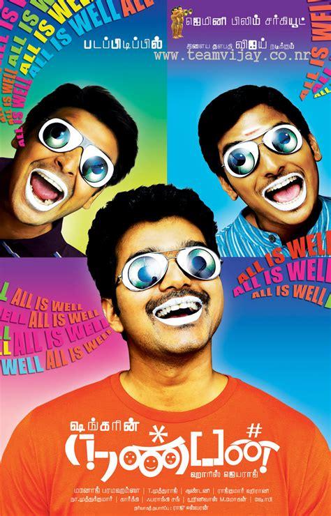 vijay  nanban  mp songs