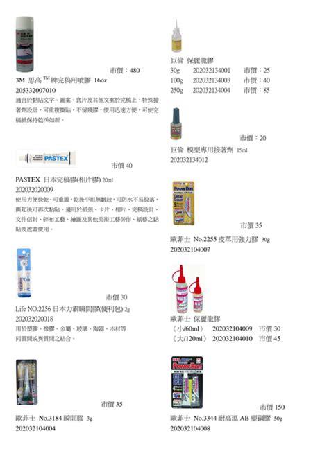 Uhu No 13 33 35ml http www gogofinder tw books 9tafinder 1 久大文具dm