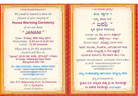 gruhapravesam invitation card templates gruhapravesam invitation format kannada invite