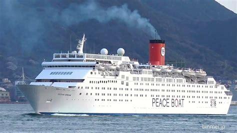 boat or ship in dream ocean dream peace boat cruise ship 2016 youtube