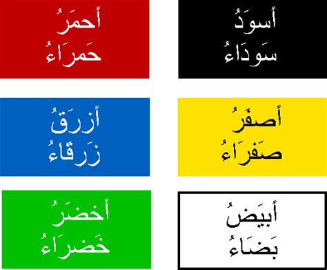 colors in arabic arabic clothes colours madrassah