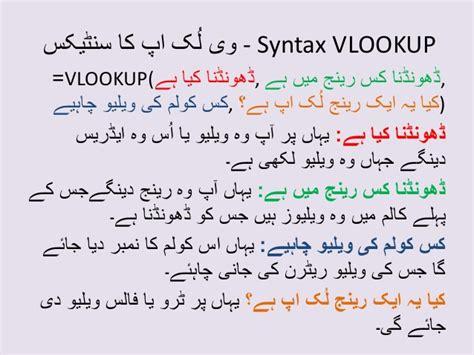 powerpoint tutorial 2010 in urdu excel s vlookup function urdu language