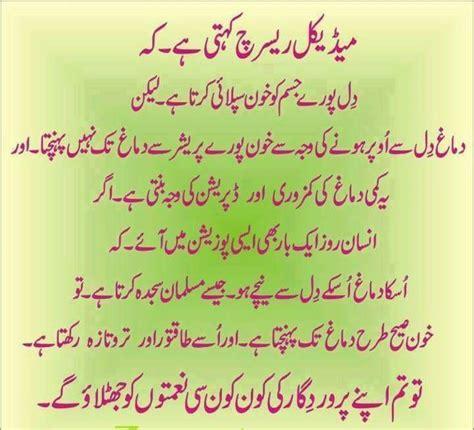 urdu shayari islamic islamic poetry in urdu wallpapers wallpapersafari