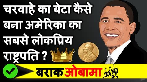 biography obama president usa barack obama biography in hindi 44th president of usa