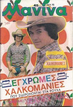 patrick duffy on charlie s angels 1000 images about vintage rare greek magazines manina