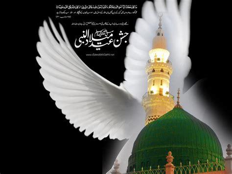 islami wallpaper jashn e eid milad un nabi wallpapers