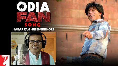 song odia odia fan song anthem jabar fan biebhukishore shah