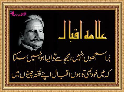 shayari allama iqbal roman english images 32 best images about allama iqbal on pinterest fonts