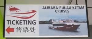 alibaba ticket ferry schedule pulau ketam 浮罗吉胆