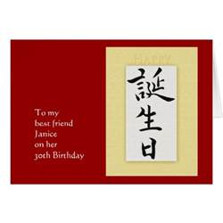 japanese birthday card happy birthday in japanese kanji greeting card zazzle
