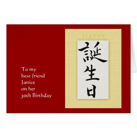 printable japanese birthday cards happy birthday in japanese kanji greeting card zazzle
