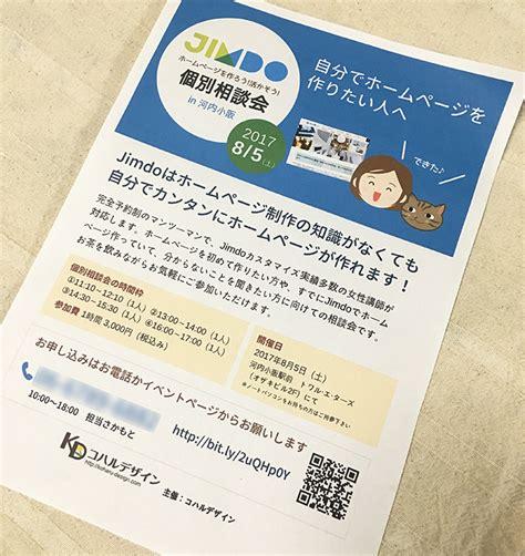 canva a4 canva canvaもくもく会を開催したよ 活動報告 コハルデザインブログ 大阪のコハルデザイン
