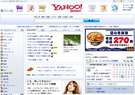 Search In Japan Yahoo Snub And Opt For Search In Japan
