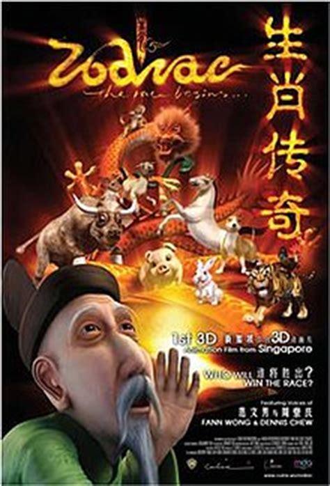 film chinese zodiac streaming zodiac the race begins wikipedia