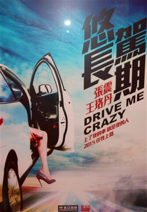 drive movie 2017 drive me crazy 2017 hong kong film cast chinese