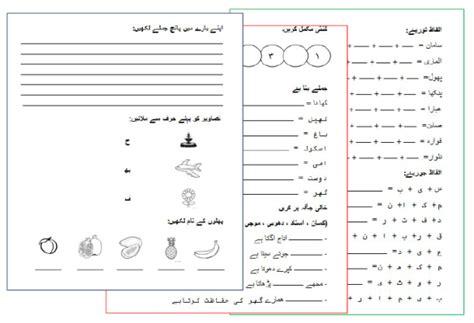 printable urdu worksheets for kindergarten cialiswow com