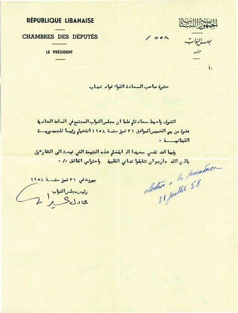 Exemple De Lettre De Démission En Arabe Modele Lettre De Demission En Arabe Document