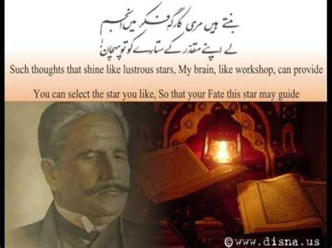 allama iqbal mard  musalman ahl  pakistan ko  march
