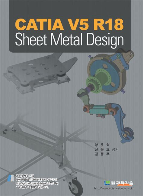 design for manufacturing sheet metal pdf catia v5 sheet metal design cad cam engineering worldwide