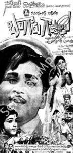 Bangaru Gaajulu Mp3 Songs Free Download 1968 Telugu