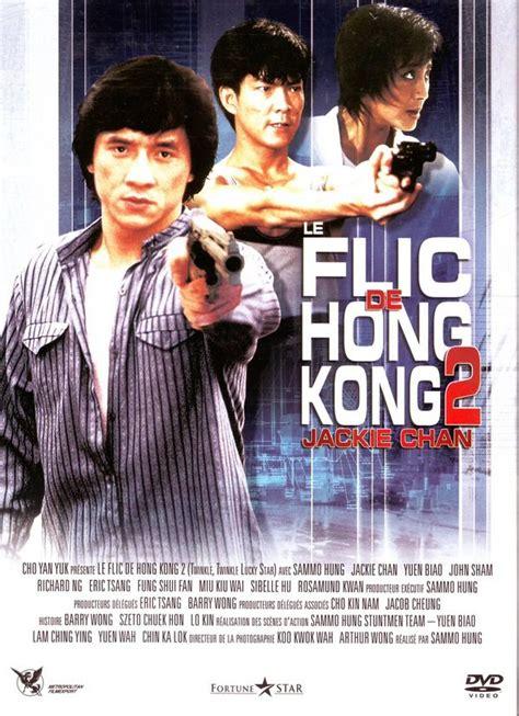film action hongkong affiches posters et images de le flic de hong kong 2 1985