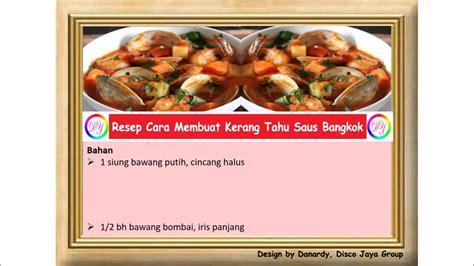 Saus Bangkok resep cara membuat kerang tahu saus bangkok