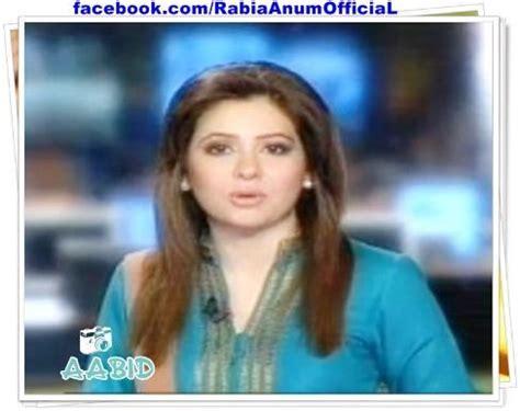 pak celebrity gossip: rabia anum wallpapers & profile