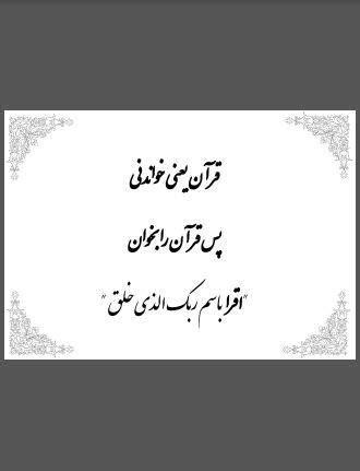 دانلود قرآن یعنی خواندنی شماره 3 - Download Quran means readable part3