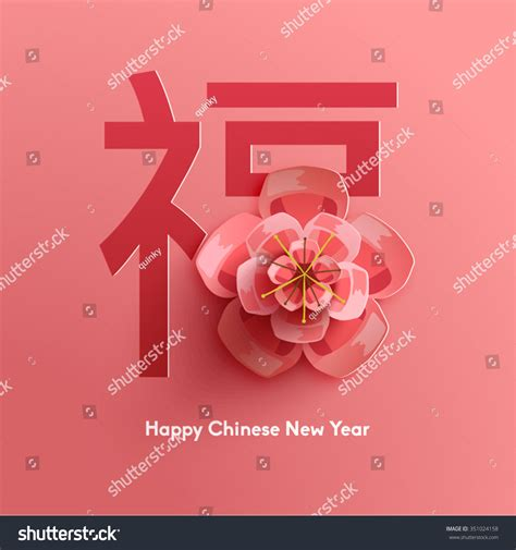 new year flower vector new year blooming flower vector stock vector