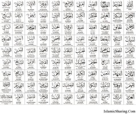 printable version of 99 names of allah miscellaneous islamic sharing