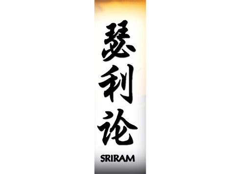 sriram in chinese sriram chinese name for tattoo