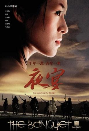 film action mandarin full the banquet 2006 hindi dubbed 200mb 480p