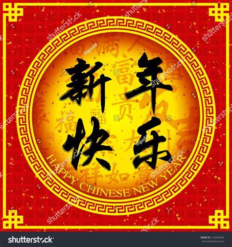 new year greetings xin nian kuai le modern new year vector design stock vector