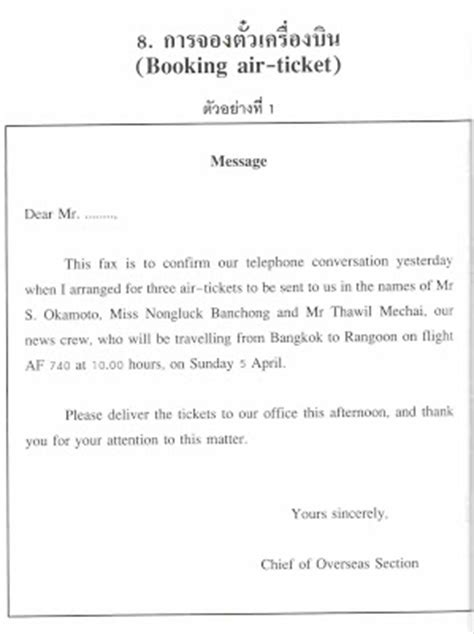 Request Letter Format For Air Ticket Sle Letter Sle Booking Air Ticket Letter