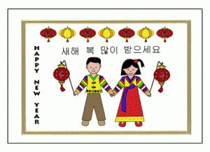 Korean New Year Decorations by February 2015 Each One Teach One