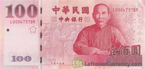 currency converter taiwan 100 new taiwan dollar banknote exchange yours for cash today