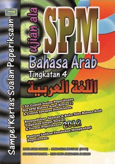 layout buku teks buku nota dan latihan arab ujian ala spm ting 4 format 2012
